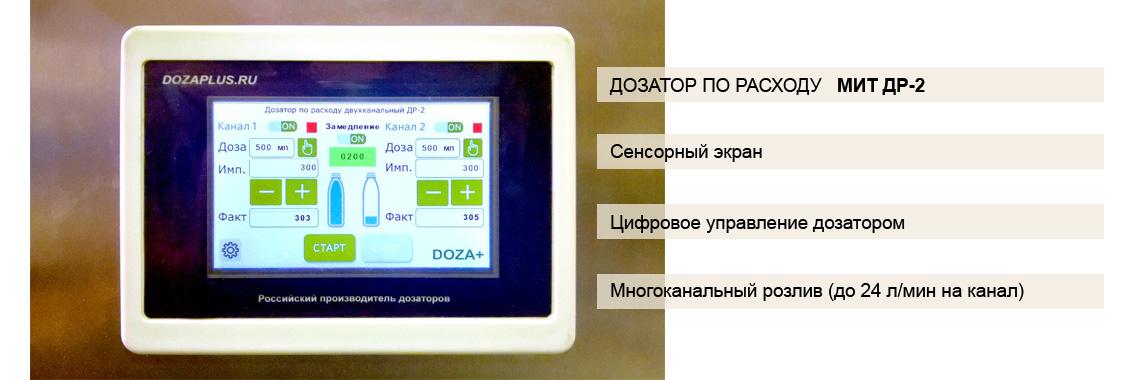 Дозатор по расходу ДР-2