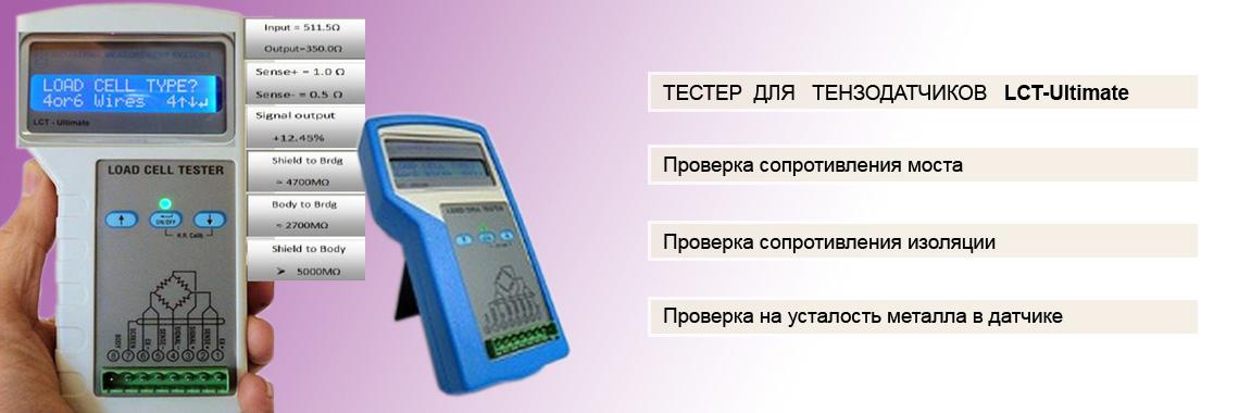 Тестер для тензодатчиков LCT-Ultimate