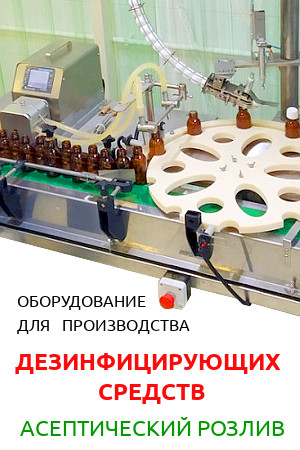 Оборудование для производства дезинфицирующих средств.