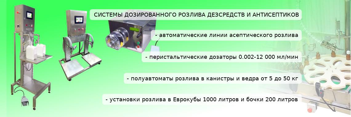 Системы дозированного розлива продукции