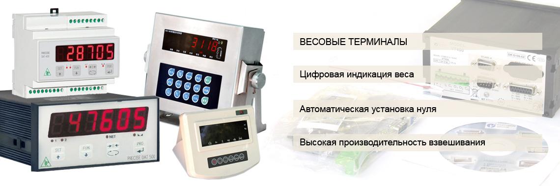 Весовые терминалы