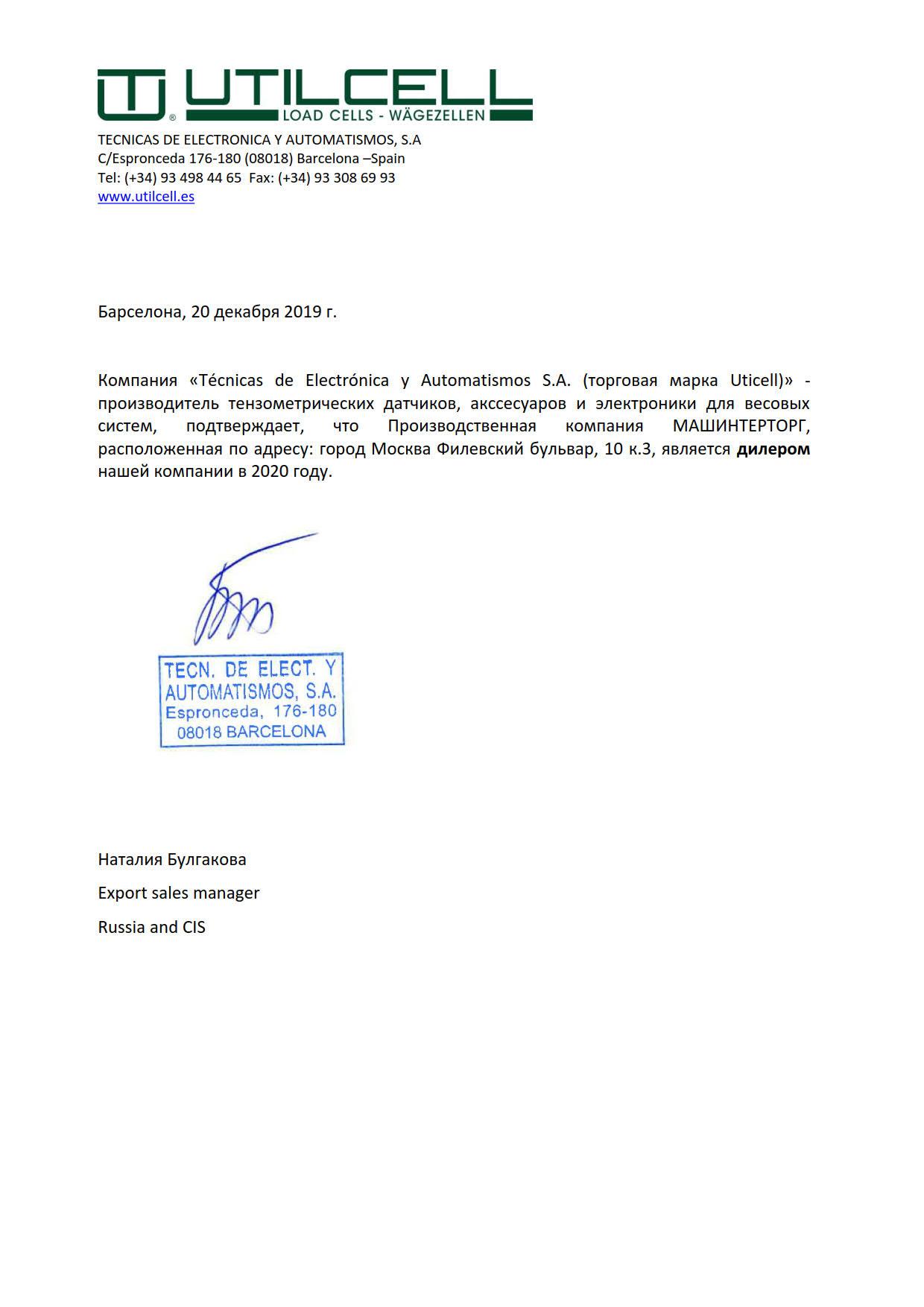 Машинтерторг официальный дилер UTILCELL